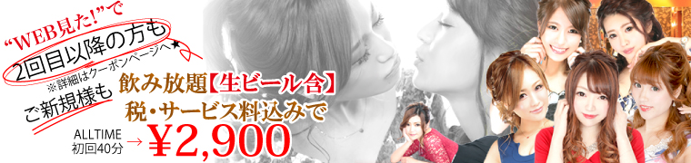 仙台でひときわ輝くキャバクラ club VEGA(ヴェガ)